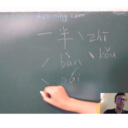 Lessons on the chalkboard with my eChineseLearning online Chinese tutor