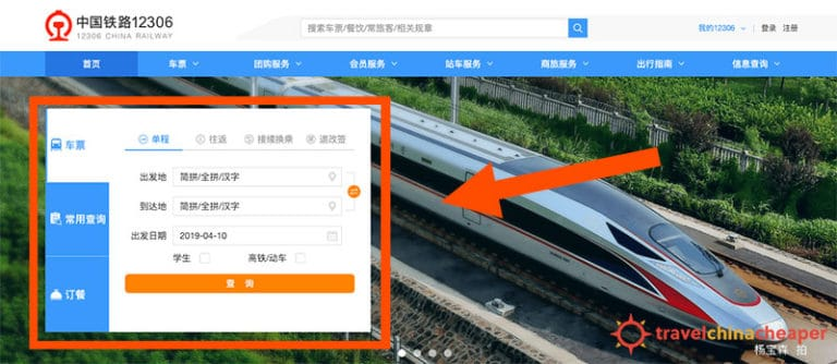Homepage for the 12306 website that sells China train tickets online