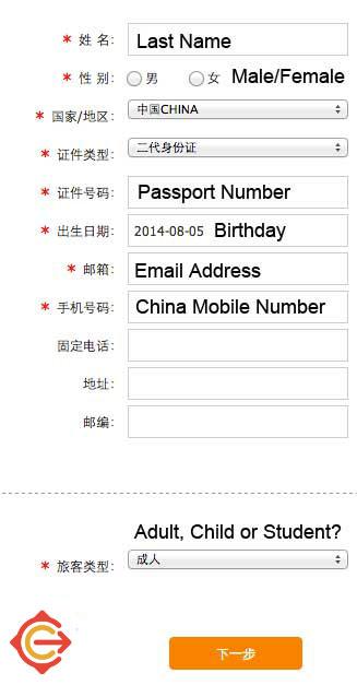 Passenger information request screenshot on 12306.cn