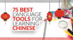 Best tools to learn Chinese language