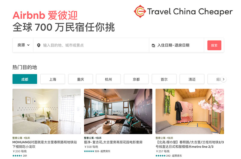 Chinese language version of Airbnb's website