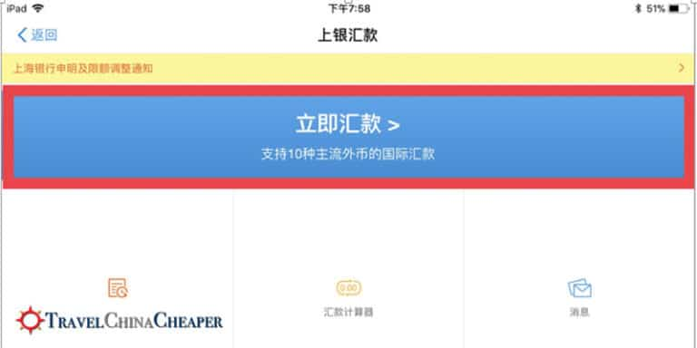 Push the blue button in Alipay to proceed to the wire transfer page.