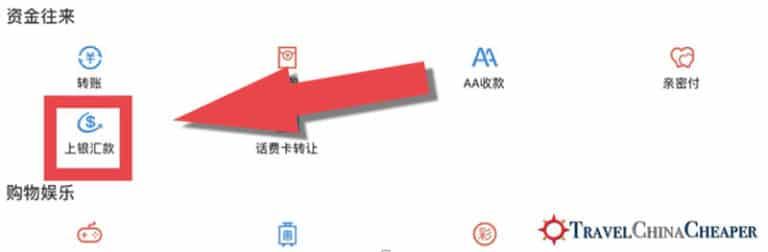 Click the Shanghai International bank in the Alipay menu