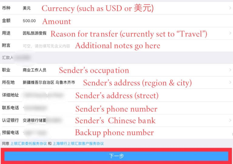 Enter the senders information in the Alipay wire transfer options