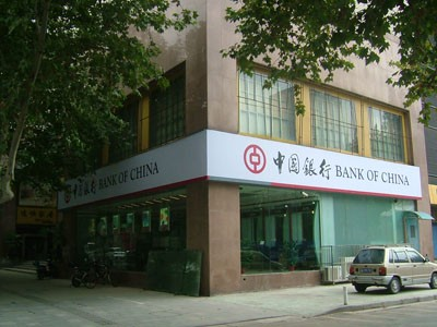 A branch of the Bank of China