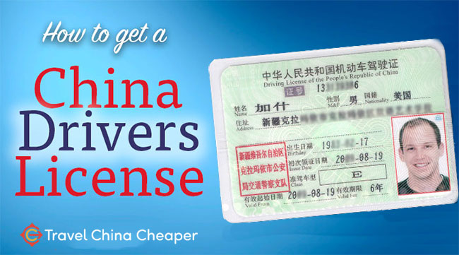 How to get a Chinese drivers license