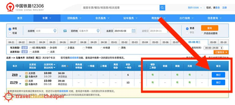 China train ticket schedule page for 12306.com