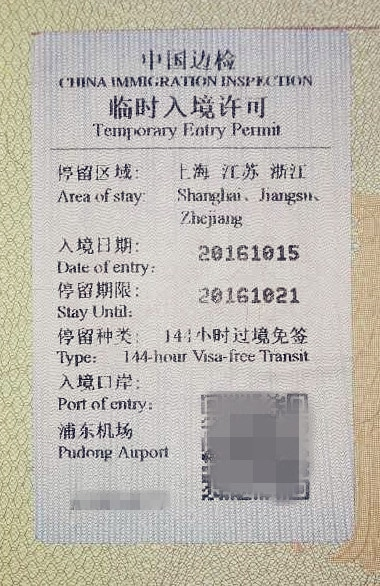China's Temporary Entry Permit, the visa that is given on arrival for 144-hour and 72-hour visa-free transit in China