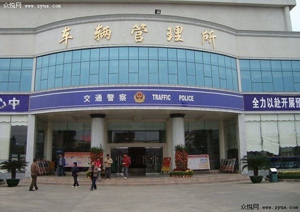 A Chinese DMV, also known as a 车管所