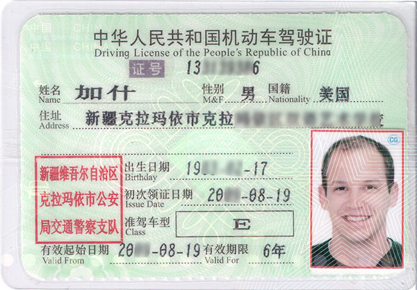 Chinese driver's license for a foreigner