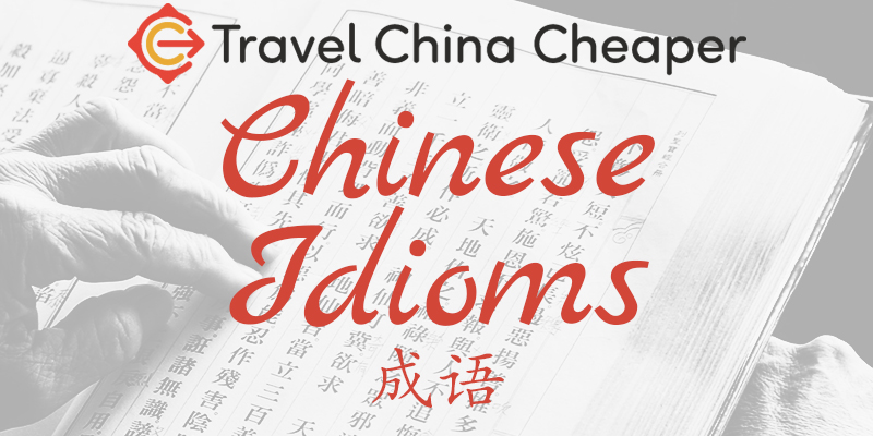 Useful Chinese Idioms that are worth learning