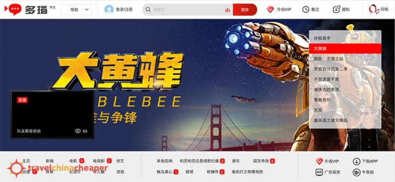 Watch Chinese TV using the Duonao app or website