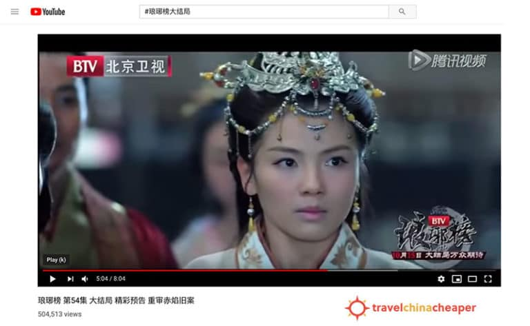 Watch Chinese TV shows on YouTube