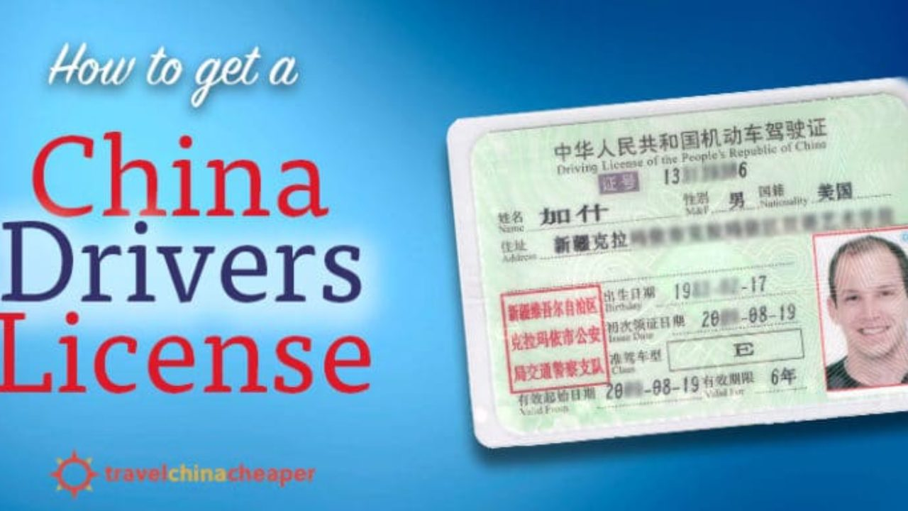 How to Get a Chinese Driver's License or Provisional Permit