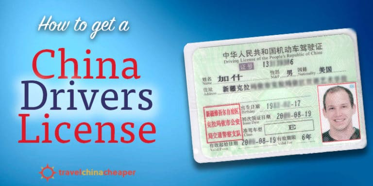 How to get a Chinese Drivers License to drive in China?