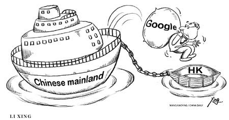 Google leaves Beijing for Hong Kong