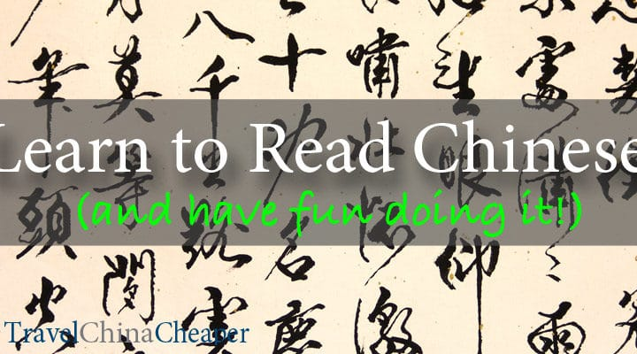 Learn to Read Chinese and have fun doing it!
