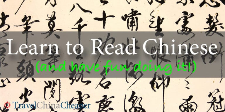 Learn to Read Chinese | 21 Best Tools to Use (Free & Paid!)