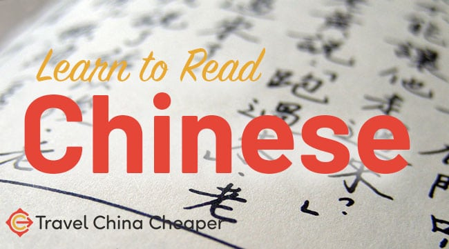 Best tools to learn to read Chinese in 2021