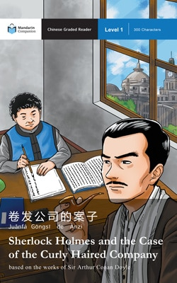 Mandarin Companion Graded readers for learning Chinese