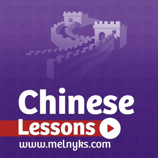 The Melnyks Chinese podcast