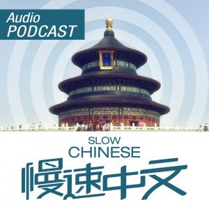 The Slow Chinese Podcast