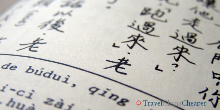 Studying Mandarin Chinese takes time!