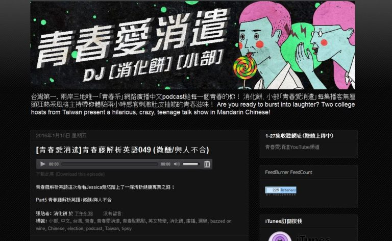 The Pastimes of Youth Chinese podcast