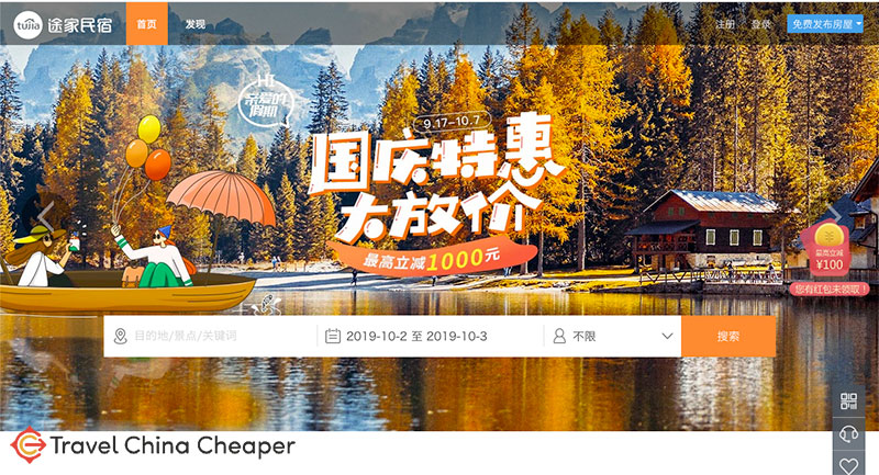 Tujia's homepage, an alternative to Airbnb in China