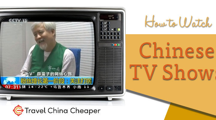 Watch Chinese TV shows outside of China