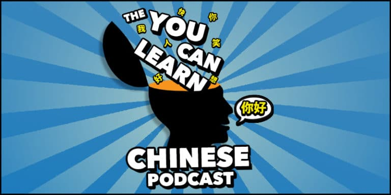 The You Can Learn Chinese Podcast with John Pasden and Jared Turner