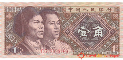 Chinese 1 mao currency