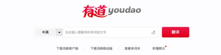 The Youdao Dictionary for Chinese language learning