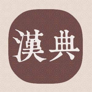 Zdic Advanced Chinese Dictionary