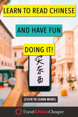 Learn to read Chinese and have fun. Pin this image!