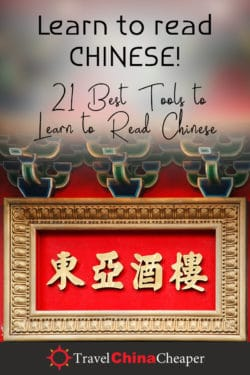 Learn to Read Chinese and Pin this Image!