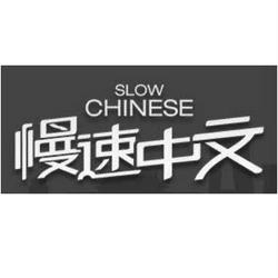 slow chinese logo