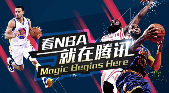 Watch the NBA in China using Tencent